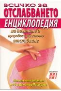 Всичко за отслабването. Енциклопедия на диетите и природосъобразното отслабване