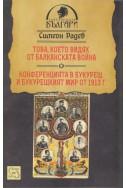 Това, което видях от Балканската война. Конференцията в Букурещ и Букурещкият мир от 1913 г.