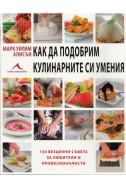 Как да подобрим кулинарните си умения