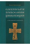 Славянската православна цивилизация 2: Преславският номоканон