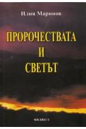 Пророчествата и светът