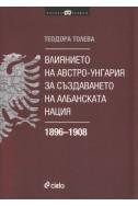 Влиянието на Австро-Унгария за създаването на албанската нация