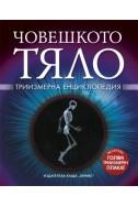 Човешкото тяло. Триизмерна енциклопедия