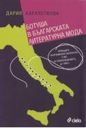 Ботуша в българската литературна мода (Преводите на италианска литература у нас от Освобождението до 1989 г.)