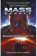 Mass Effect: Възмездието