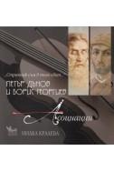 Петър Дънов и Борис Георгиев - Асоциации + CD