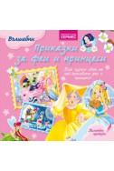 Приказки за феи и принцеси/ Вълшебни приказки