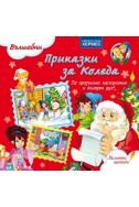 Приказки за Коледа/ Вълшебни приказки