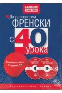 Да проговорим френски с 40 урока: Самоучител + 2 аудио CD