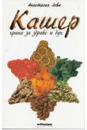 Кашер - храна за здраве и дух