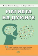 Магията на думите: 12 лесни стъпки за постигане на близост, доверие и разбирателство в общуването