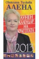 Лунен календар на красотата 2013
