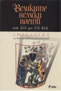 Великите немски поети от XII до XX век. Антология
