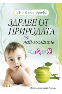 Здраве от природата за най-малките от А до Я
