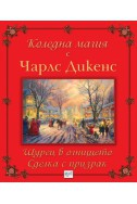 Коледна магия с Чарлс Дикенс: Щурец в огнището; Сделка с призрак