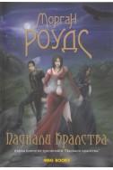 Паднали кралства Книга 1 от трилогията
