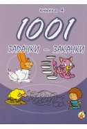 1001 задачки-закачки/ 4 книжка