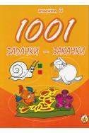 1001 задачки-закачки/ 3 книжка