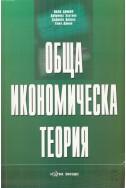 Обща икономическа теория. Ч.1 - Основи на икономическата система; Ч.2 - Микроикономика
