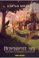 Невинният маг. Първа книга от трилогията