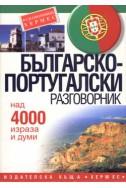 Българско-португалски разговорник: Над 4000 израза и думи