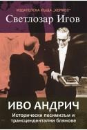 Иво Андрич. Исторически песимизъм и трансцендентални блянове