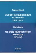 Брутният вътрешен продукт на България 1870-1945 г.