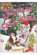 Обичам Баба Зима/ Книжка за оцветяване
