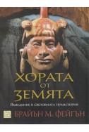 Хората от Земята (Въведение в световната праистория)
