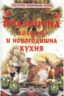 Празнична коледна и новогодишна кухня
