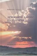 Духовните дарове на България Т.II: Историзмът в българските земи