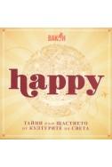 Happy: Тайни към щастието от културите по света