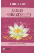 Книга на преображението