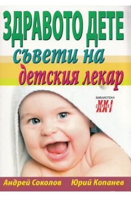 Здравото дете: Съвети на детския лекар