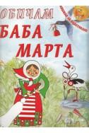 Обичам Баба Марта/ Книжка за оцветяване