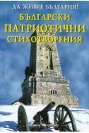 Да живее България! Български патриотични стихотворения