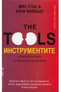 Инструментите