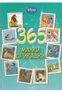 365 малки приказки