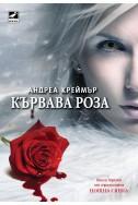 Кървава роза Кн.3 от трилогията Нощна сянка