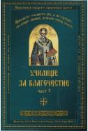 Училище за благочестие Ч.3: Примери из житията на светиите