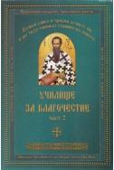 Училище за благочестие Ч.2: Примери из Житията на светиите