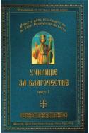 Училище за благочестие Ч.1: Примери от живота на светиите