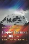 Норбу Тензинг или 108 пътя към Просветлението