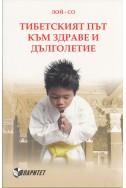 Тибетският път към здраве и дълголетие