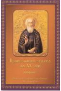 Православни чудеса на ХХ век