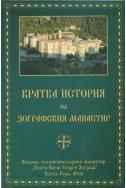 Кратка история на Зографския манастир