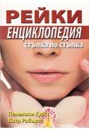Рейки енциклопедия/ Стъпка по стъпка