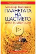 Планетата на щастието: Думи за медитация