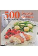 500 бързи ястия, които непременно трябва да опитате