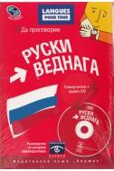 Да проговорим руски веднага. Самоучител + аудио CD